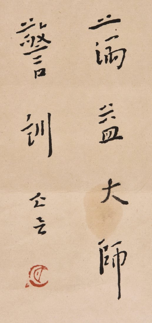 MASTER MAN YI: INK ON PAPER CALLIGRAPHY - 2