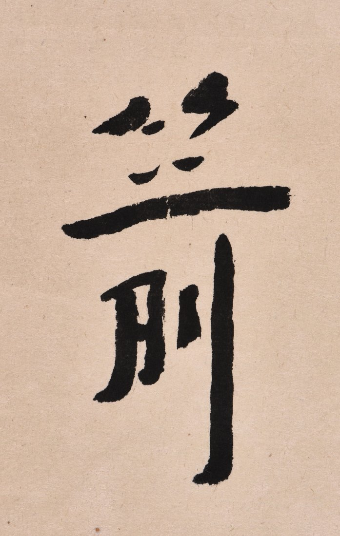 MASTER MAN YI: INK ON PAPER CALLIGRAPHY - 3