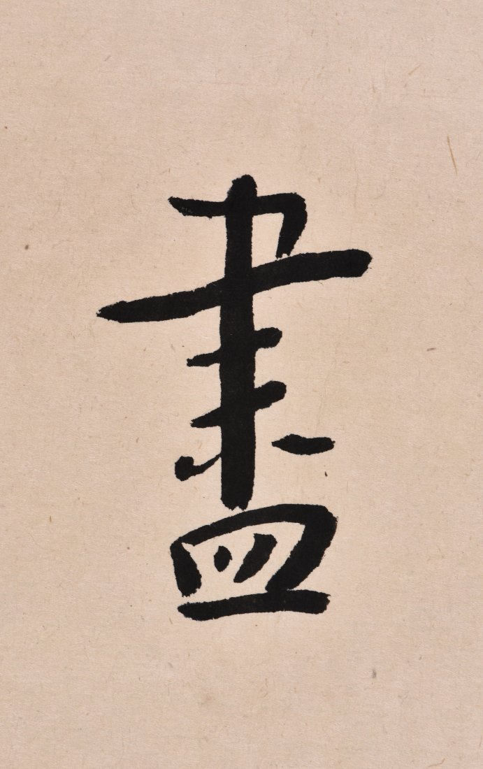 MASTER MAN YI: INK ON PAPER CALLIGRAPHY - 4