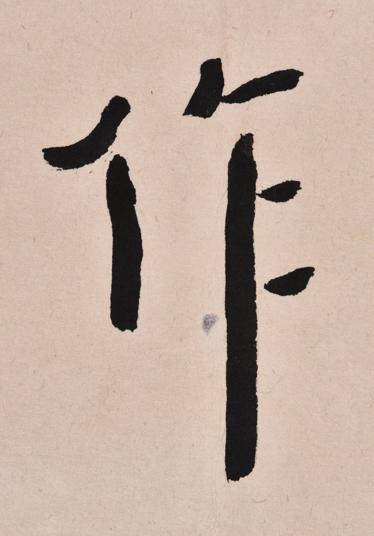 MASTER MAN YI: INK ON PAPER CALLIGRAPHY - 5