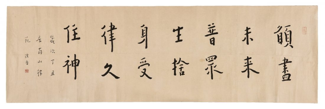 INK ON PAPER HORIZONTAL CALLIGRAPHY