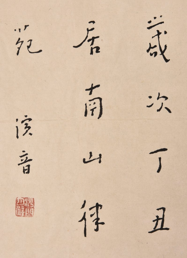 INK ON PAPER HORIZONTAL CALLIGRAPHY - 2