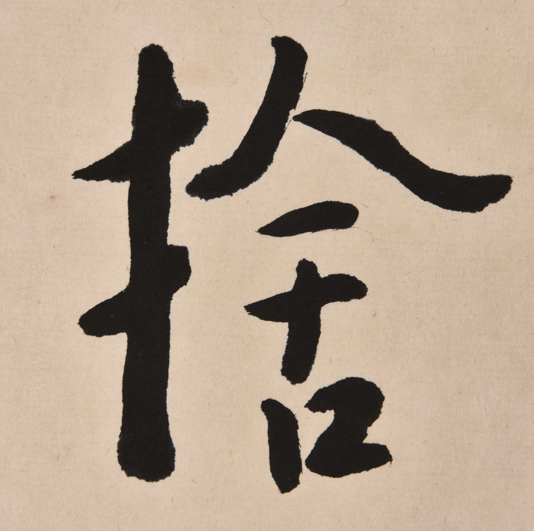 INK ON PAPER HORIZONTAL CALLIGRAPHY - 4