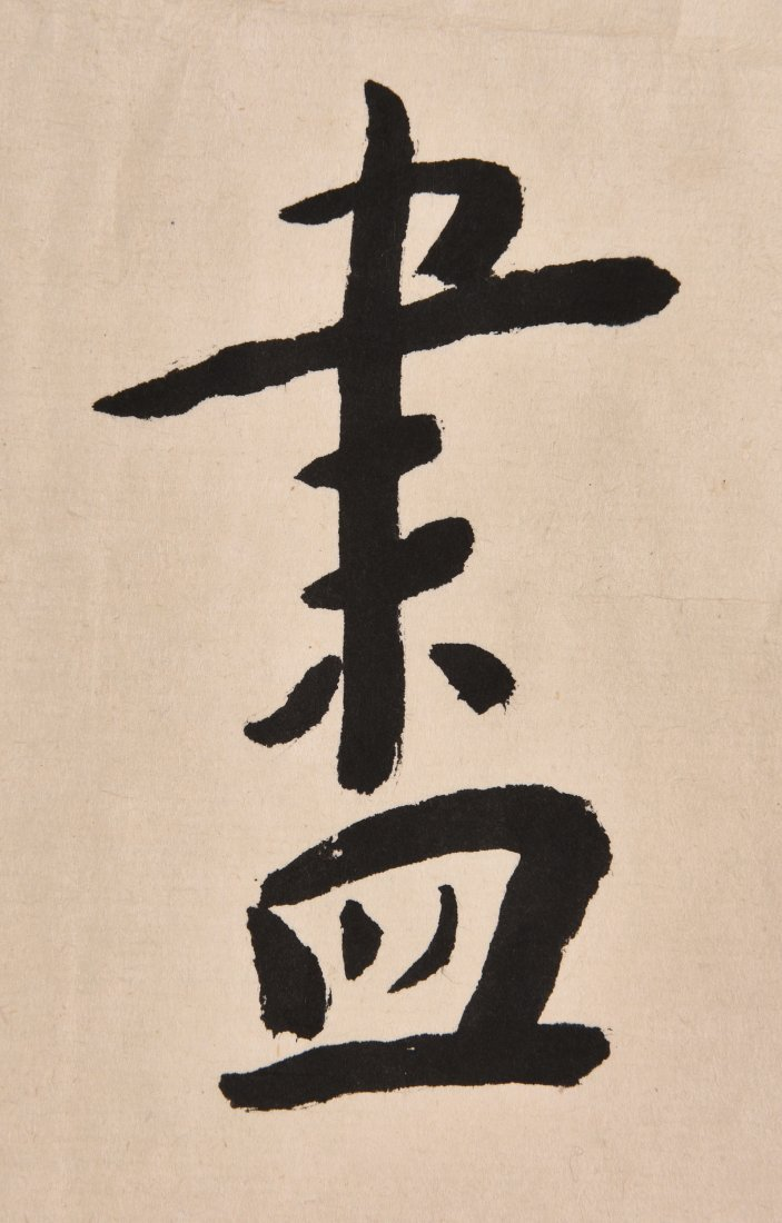 INK ON PAPER HORIZONTAL CALLIGRAPHY - 5