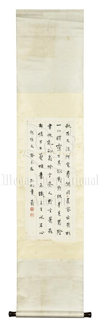 ZHANG SHIZHAO: INK ON PAPER CALLIGRAPHY