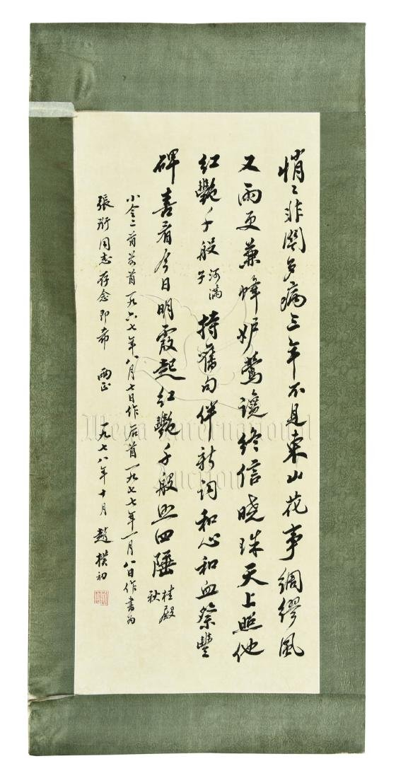 ZHAO PUCHU: INK ON PAPER CALLIGRAPHY SCROLL