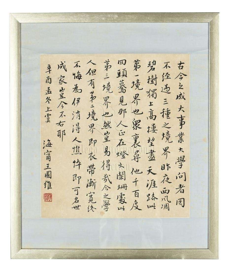 WANG GUOWEI: FRAMED INK ON PAPER CALLIGRAPHY
