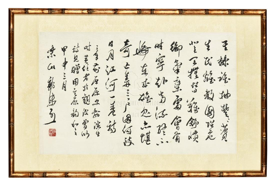 GUO MORO: FRAMED INK ON PAPER CALLIGRAPHY 'QU YUAN'