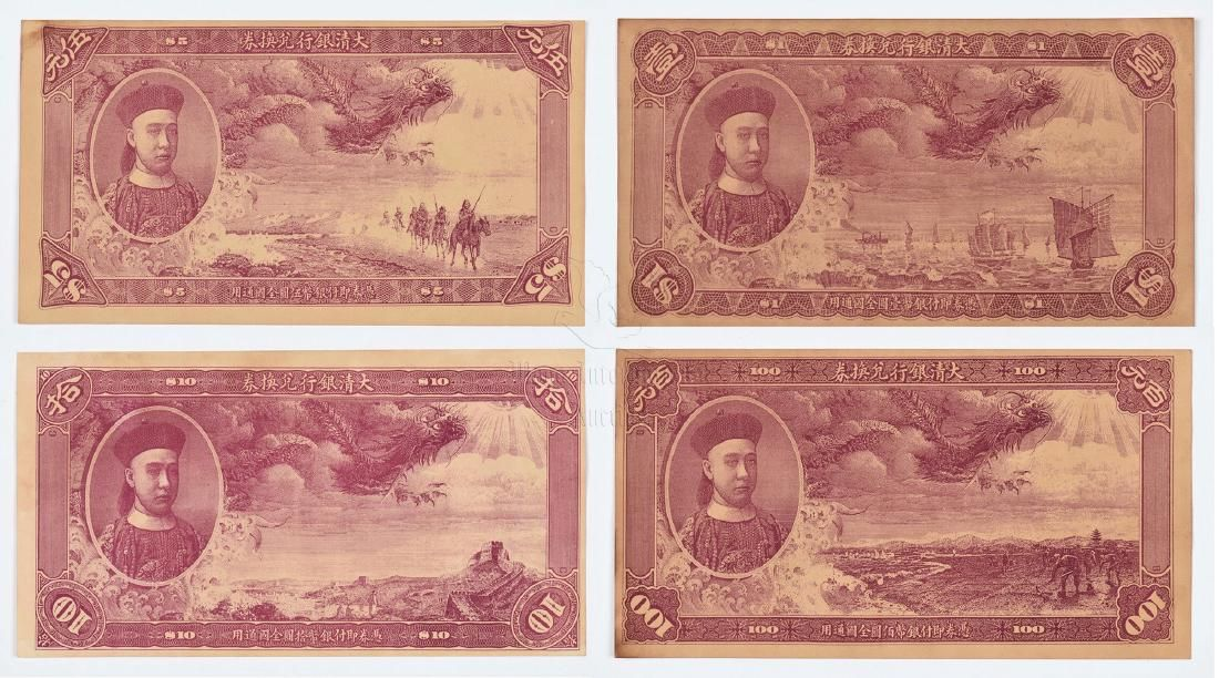 SET OF FOUR TA CHING GOVERNMENT BANK NOTES
