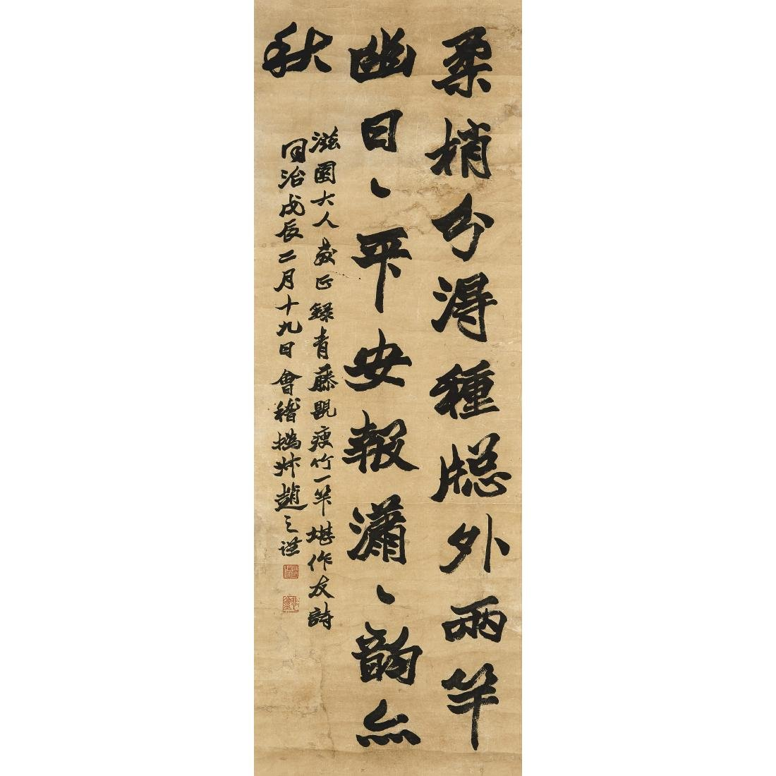 A CHINESE CALLIGRAPHY SCROLL by Zhao Zhiqian