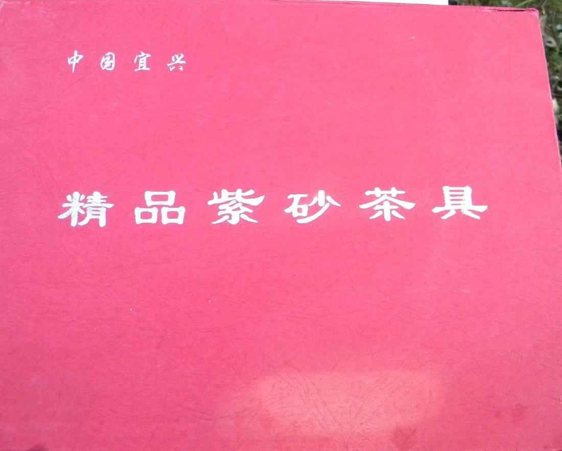 Set of Yixing Zisha Teapot and Tea Cups - 2