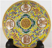 IMPERIAL CHINESE FAMILLE ROSE DISH, GUANGXU