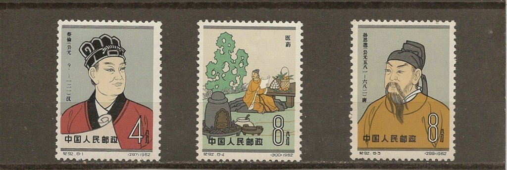 China stamp 1962 S62 Ancient Chinese Scientists