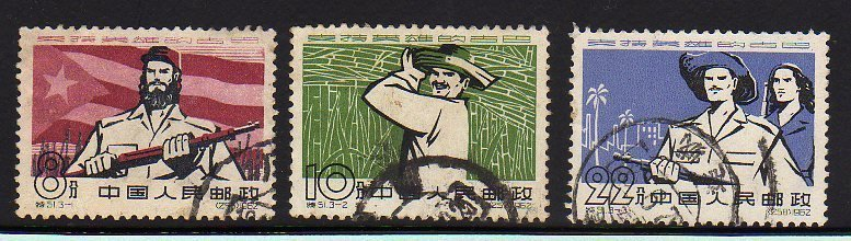 China stamp 1962. S51 Support Heroic Cuba