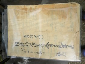 Group Of Antique Chinese Documents