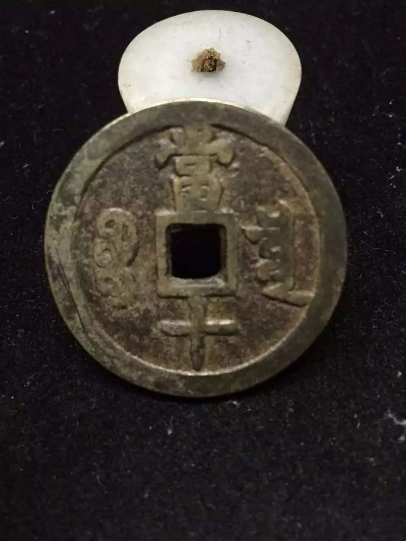 Antique Chinese Copper Coin - 4