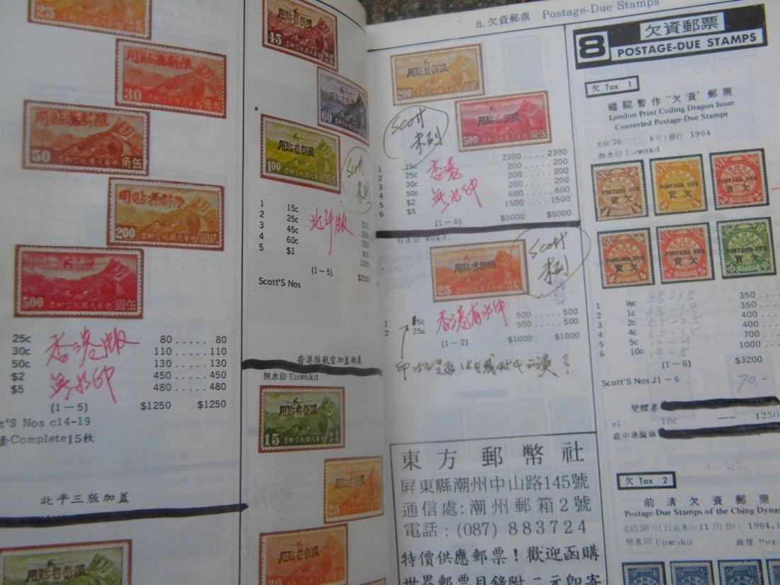 Ten Chinese Money and Stamp Books - 10