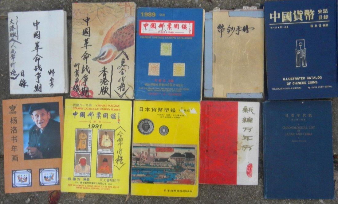 Ten Chinese Money and Stamp Books