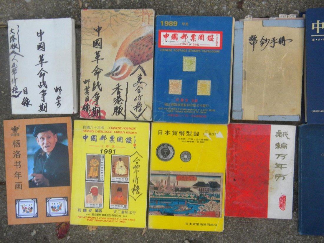 Ten Chinese Money and Stamp Books - 2
