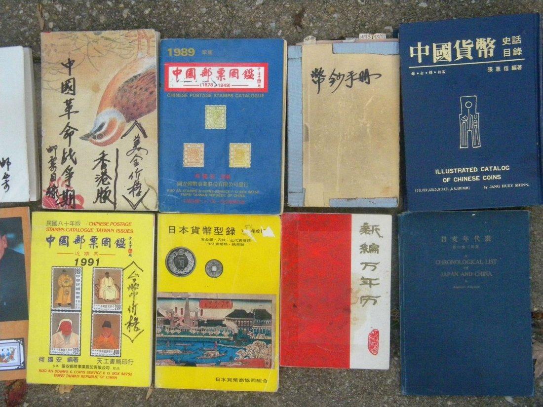 Ten Chinese Money and Stamp Books - 3