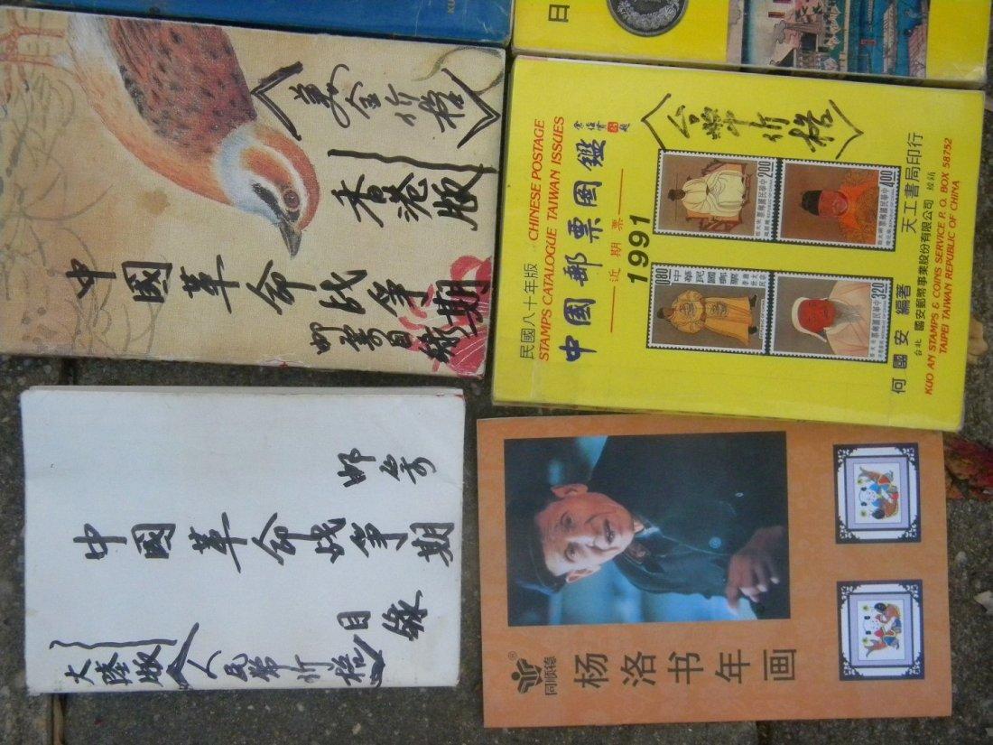 Ten Chinese Money and Stamp Books - 4