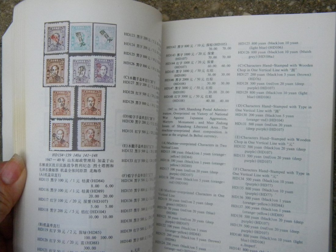 Ten Chinese Money and Stamp Books - 7