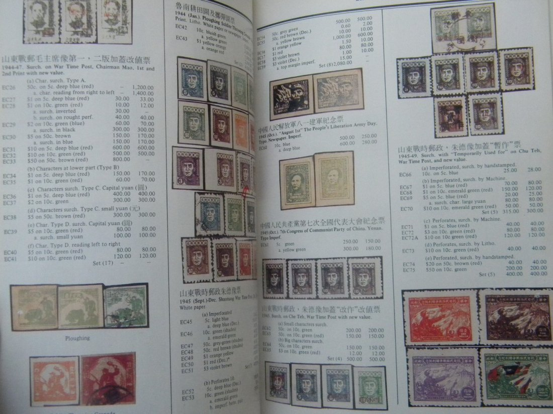 Ten Chinese Money and Stamp Books - 9