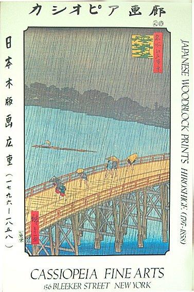 HIROSHIGE1797-1858. Bridge Under rain (23 x 35)