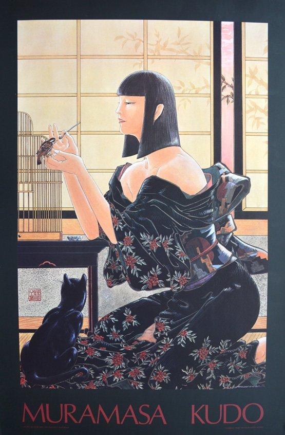 "MURAMASA KUDO (b. 1948) JAPANESE ""FIDDING TIME"" c ICAR"