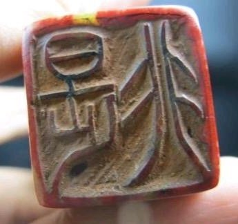 Chinese Shoushan Chicken Blood Stone Seal - 5