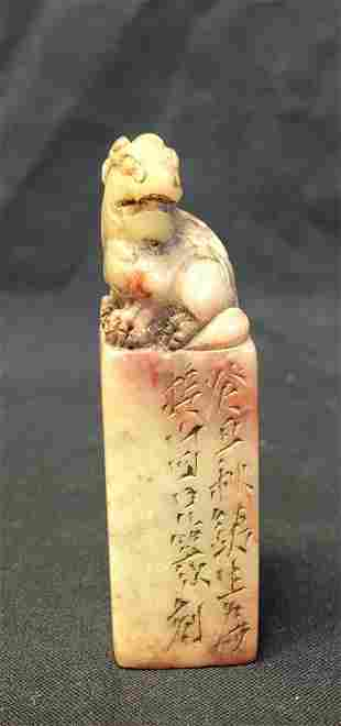 Chinese Carved Shoushan Stone Seal