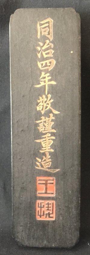 Antique Chinese Huizhou Hukaiwen Ink Stick - 2