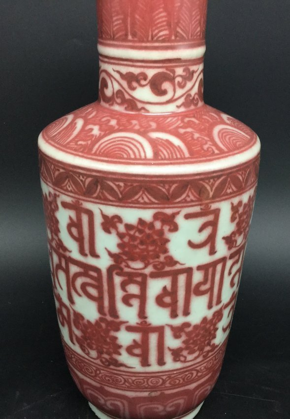 A Very Rare Yuan/early Ming Style Vase - 3