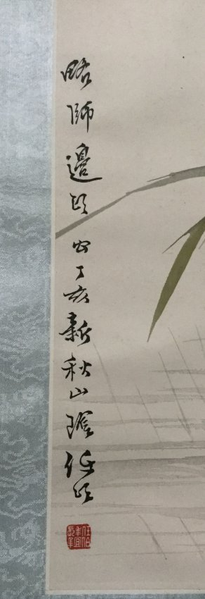Chinese Painting Scroll - 3