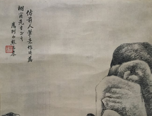 Chinese Landscape Painting Scroll - 2