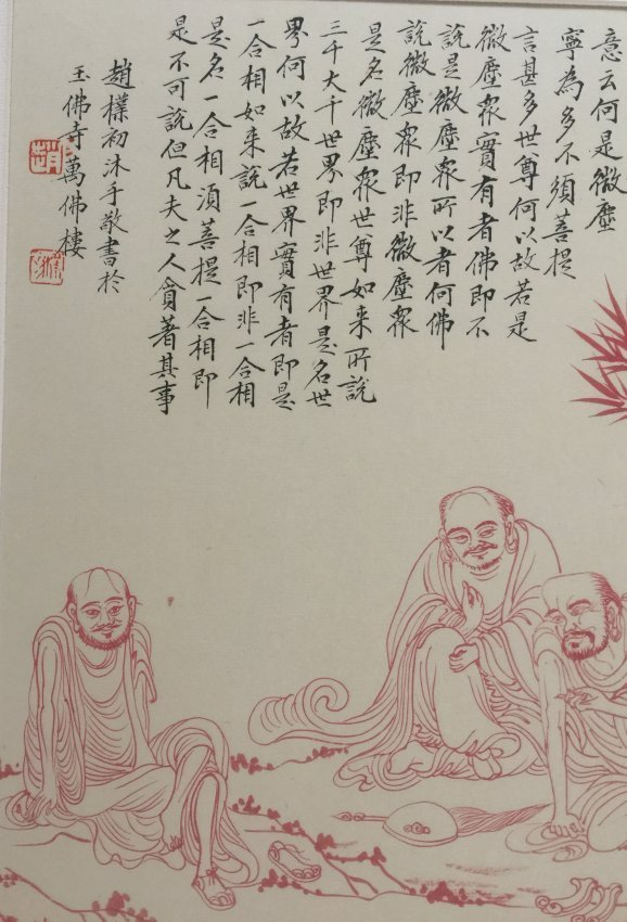 Three Pieces Chinese Painting Panels - 3