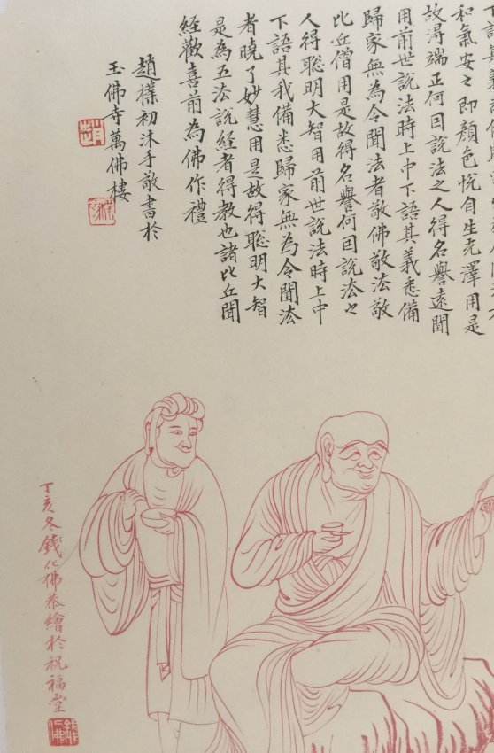 Three Pieces Chinese Painting Panels - 4