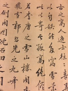 Antique Chinese Calligraphy Painting - 2