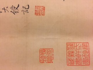 Antique Chinese Calligraphy Painting - 3