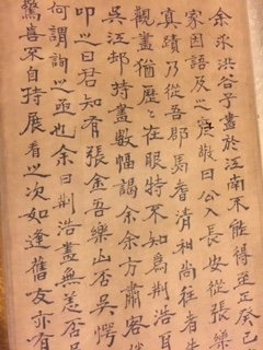 Antique Chinese Calligraphy Painting - 6