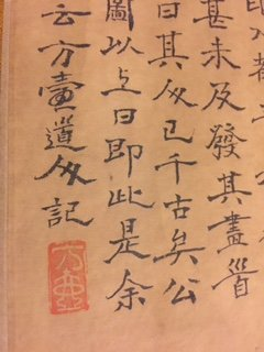 Antique Chinese Calligraphy Painting - 7