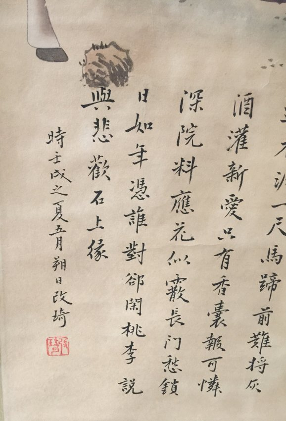Antique Chinese Painting Scroll - 6