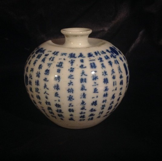Old Chinese Blue and White Calligraphy Water Pot