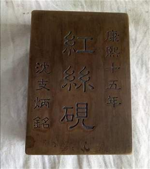 Antique Chinese Duan Inkstone with Box