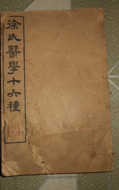 Antique Chinese Woodblock Book