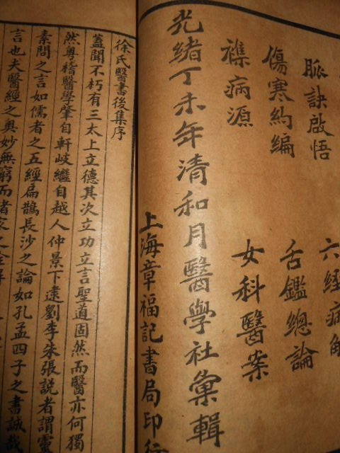 Antique Chinese Woodblock Book - 5