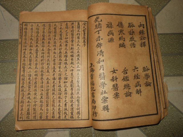 Antique Chinese Woodblock Book - 7