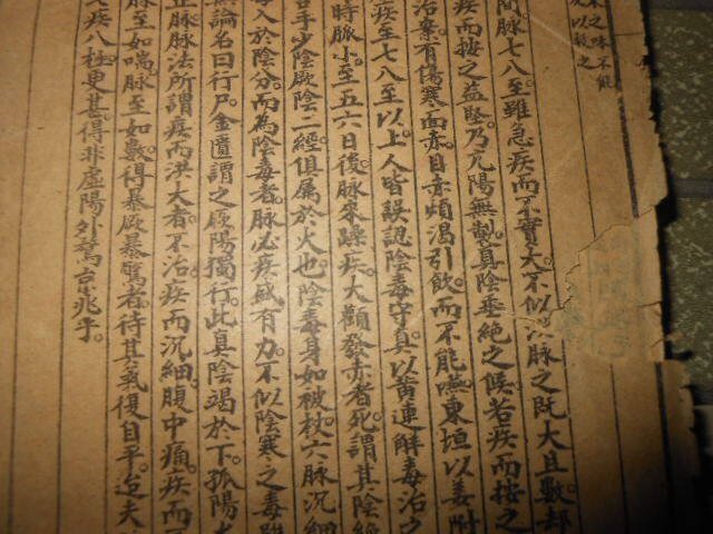 Antique Chinese Woodblock Book - 8