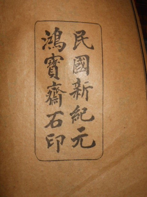 Antique Chinese Woodblock Book - 3