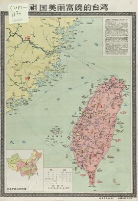 MAP OF TAIWAN WITH CHINESE MILITIA RIFLE TRAINING